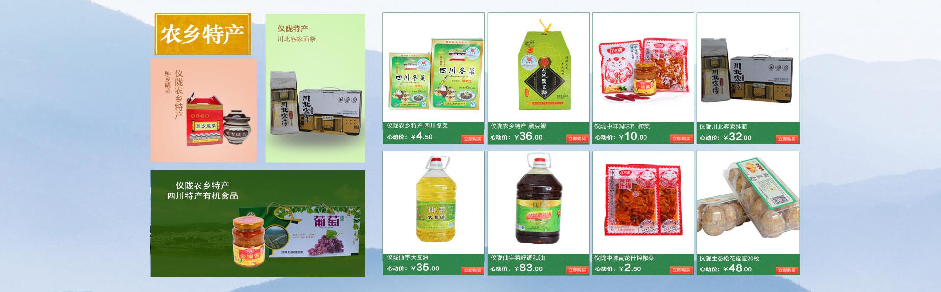 邮乐网德乡仪陇产品列表_10.jpg